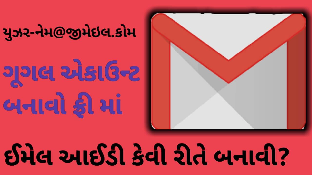 ઈમેલ આઈડી કેવી રીતે બનાવી ગૂગલ એકાઉન્ટ બનાવો ઇમેઇલ એટલે શું What is email in gujarati email id kevi rite banavavi