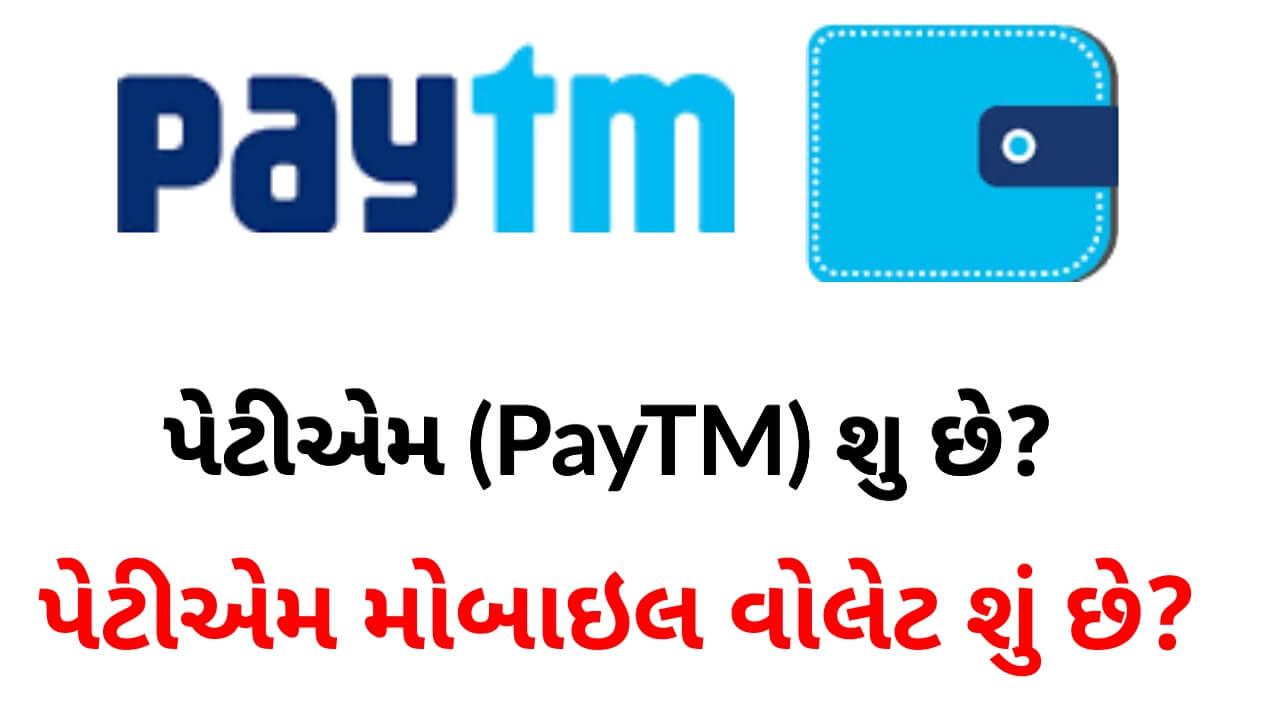 પેટીએમ-PayTM-શુ-છેપેટીએમ-ની-સંપૂર્ણ-માહિતી-પેટીએમ-મોબાઇલ-વોલેટ-શું-છે
