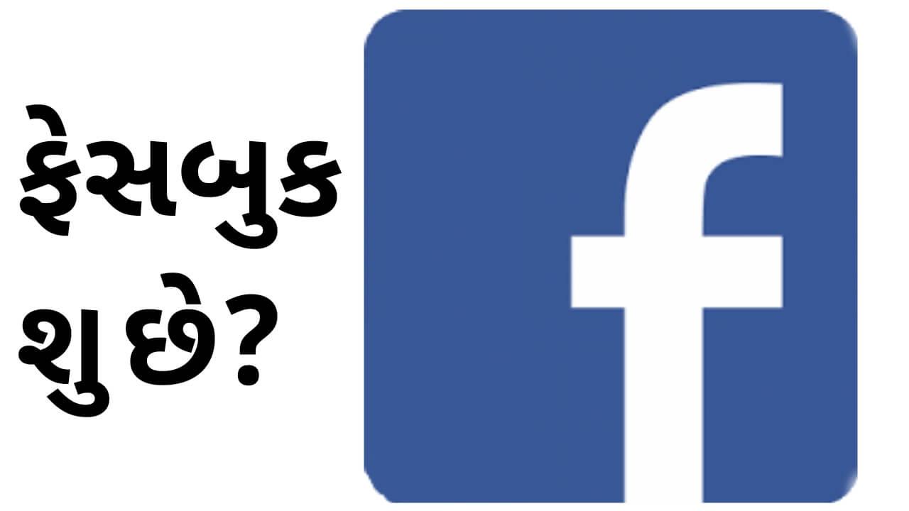 ફેસબુક શુ છે? તેનો ઉપયોગ કઇ રીતે કરવો Facebook in Gujarati