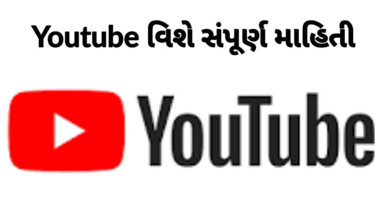 YouTube વિશે સંપૂર્ણ માહિતી, યૂટ્યૂબ શુ છે, યૂટ્યૂબ થી પૈસા કેવીરીતેકમાવવા