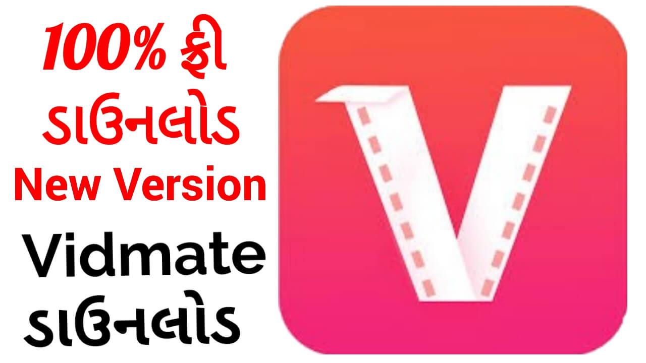 vidmate ડાઉનલોડ, vidmate એપ્લિકેશન ડાઉનલોડ, વિડમેટ app, વિડમેટ કેસે ડાઉનલોડ કિયા જાતા હૈ, વિડમેટ app download