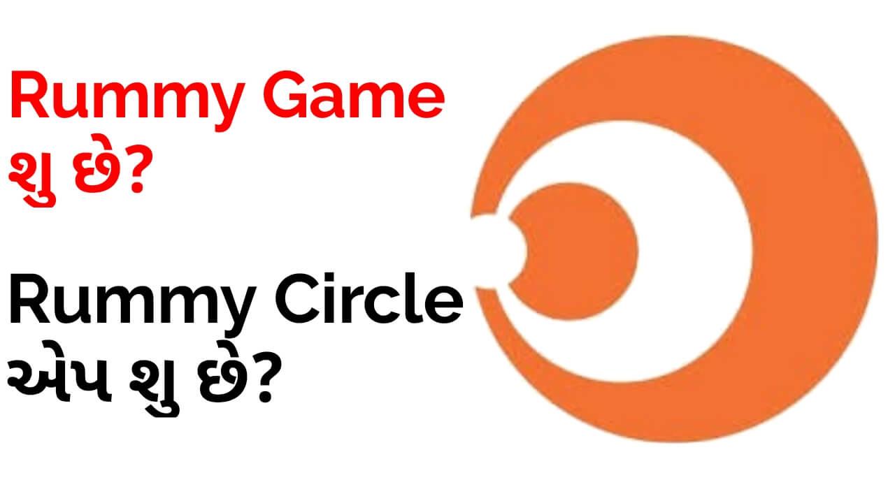 rummy circle game રમી સર્કલ